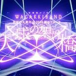和楽器バンド、横浜アリーナ映像作品のダイジェスト公開
