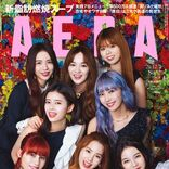 NiziU、J.Y. Park氏から貰った言葉を明かす『AERA』表紙に登場