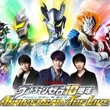 「ウルトラマンゼロ」10周年イベントに宮野真守、関智一、緑川光の出演が決定