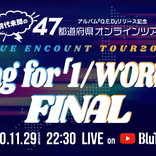 BLUE ENCOUNT、47都道府県をめぐる「オンラインツアー」にファイナル公演が追加 YouTube Liveで生放送決定