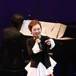 クミコ、『わが麗しき歌物語vol.3~シャンソンとクミコの歌たち~』コンサートレポートが到着