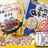 北海道名物×ポテトが出会ったら!? クセあり風味に手がとまらない