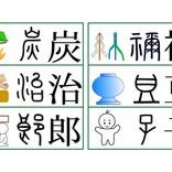 あの難読漢字の意味も!「鬼滅の刃」登場人物の名前の漢字成り立ち