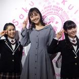 「さくら学院」結成10周年 卒業生松井愛莉「ビシバシきたえられた 今となってはありがたかった」