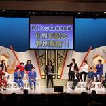 マンゲキ版「流行語大賞」はマユリカ中谷のあのギャグ! 劇場6周年で記念イベント続々
