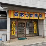 いながきの駄菓子屋探訪22栃木県佐野市「おおつか商店」ご当地グルメ・いもフライが楽しめる店