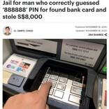カードを拾い、運試しの暗証番号「888888」が照合 現金を引き出した男が逮捕(シンガポール)