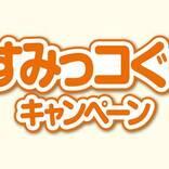 『すみっコぐらし』×「ほっかほっか亭」♪ かわいいダイカットプレートがもらえる!