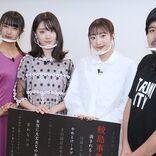 『真・鮫島事件』ニコ生、武田玲奈「ドアスコープを覗くシーンがめちゃくちゃ怖くて…」