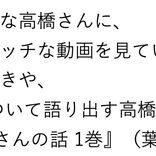 4コマ漫画『バイトA高橋さんの話』 知り合いに似た女優