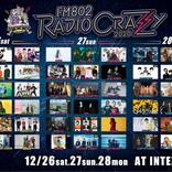 『FM802 RADIO CRAZY』全アーティスト発表、追加でアレキ、WANIMA、フォーリミ、バニラズ、sumikaら35組