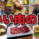 【いい肉の日】2020年もっとも印象に残った肉の店5選 + 1
