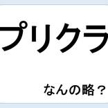 【クイズ】プリクラって何の略だか言える?意外に知らない!