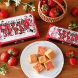 【資生堂パーラー】いちごのチーズケーキが数量限定で登場だよ | News