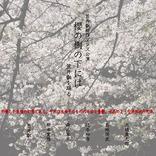 笠井叡が新作ダンス公演『櫻の樹の下にはー笠井叡を踊るー』を行い、大植真太郎、島地保武、辻本知彦、森山未來、柳本雅寛と共演
