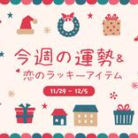 12星座別*今週の運勢&恋のラッキーアイテム(11/29~12/5)
