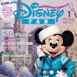 ツイステ・ベイマックス・クリスマス・お正月の話題も満載!専門誌「ディズニーファン」1月号は、おしゃれなミニーマウスが表紙