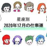 【仕事運】2020年12月のあなたの運勢は?