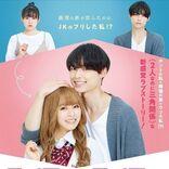 松村北斗×森七菜『ライアー×ライアー』主題歌はSixTONES、恋が始まる本予告解禁