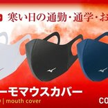 ミズノ、水分を吸収して発熱&レイヤリングで保温する防寒マスクを発表