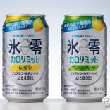【ダイエット酒】カロリー・糖質ゼロの機能性『ノンアルコールチューハイ 氷零 カロリミット レモン/グレープフルーツ』【糖質制限】
