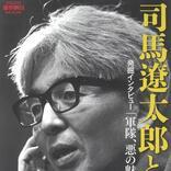 司馬遼太郎は「保守」ではない、共産主義者ではなかっただけ/倉山満