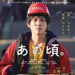 ハロプロオタク演じる松坂桃李、あやや「桃色片想い」MV観て涙 『あの頃。』予告編解禁