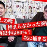 宮迫博之のYouTubeで「覚せい剤やってますよ」と名指し波紋