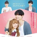 主題歌はSixTONES、松村北斗×森七菜『ライアー×ライアー』予告編公開