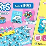 【サンキューマート】スマーフとのコラボグッズが新登場!