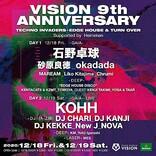 VISIONの9周年パーティーに石野卓球、砂原良徳、okadada、KOHHら出演
