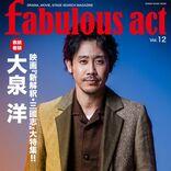 大泉洋主演『新解釈・ 三國志』を大特集、岩田剛典・岡田健史らも登場