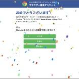 詐欺の『ブラウザユーザー調査』で更新ボタンをクリックしまくったらこうなった / 急に飛び出した「Shibuya!」の叫び