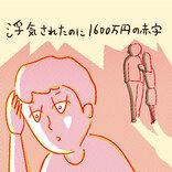 妻に浮気された夫、慰謝料請求しても1600万円の赤字になった落とし穴