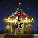 「マメリークリスマス!」『豆しば』の新作クリスマスCMが公開!