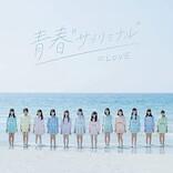 """【ビルボード】=LOVE『青春""""サブリミナル""""』初週12.5万枚でSGセールス首位"""