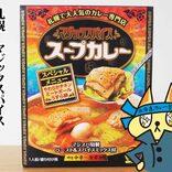 北海道カレー「マジックスパイス」実食 透明スープに魔法薬草の旨味が凝縮