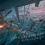 クレイユーキーズ新曲「サヨナラSAY GOODBYE with yui」が日本テレビ系「バゲット」12月エンディングテーマに決定