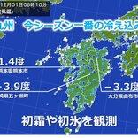 九州 今季一番の強い冷え込み 山沿いや内陸部は軒並み氷点下
