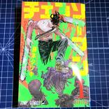 【チェンソーマン95話】マキマの本性が「ガチ恋拗らせ厄介オタク」だったことが判明!?