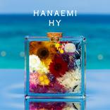 HY、14枚目となるオリジナルアルバム『HANAEMI』のリリースが決定 「花」「笑顔」がテーマ