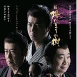 上川隆也主演 幻の舞台『新 陽だまりの樹』DVD&公演プログラムの発売が決定