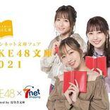 SKE48とセブンネットショッピングが再びコラボ「SKE48文庫2021」開催