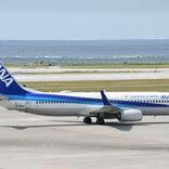 ANA、12月3日~9日搭乗分「トクたびマイル」設定 羽田~伊丹線2,500マイル、羽田~那覇線4,000マイルなど