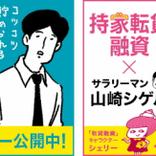 人気漫画「サラリーマン山崎シゲル」とのコラボ企画「サラリーマン山財形シゲル」がスタート!