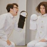 小林賢太郎が引退 相方・片桐仁驚きも「納得」「感謝」ラーメンズ本公演叶わず「大変申し訳ありません」