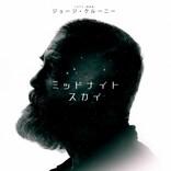 ジョージ・クルーニー×フェリシティ・ジョーンズ『ミッドナイト・スカイ』劇場公開決定