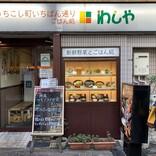 中央線「昭和グルメ」を巡る 第56回 70年以上の歴史を持つ老舗惣菜店の食堂「わしや ごはん処」(中野)