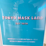 【本日オープン】「東京マスクランド」が横浜に誕生! 超高額マスクを販売しててマジでビビったよ!!