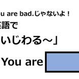 英語で「いじわる~」はなんて言う?